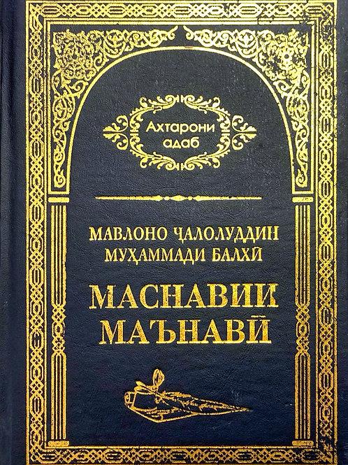 Маснавии Маънавӣ