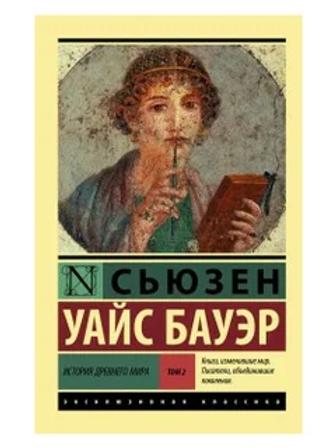 История Древнего мира. Том 2