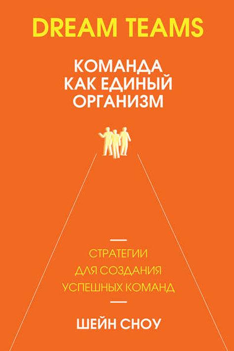 Dream Teams: команда как единый организм