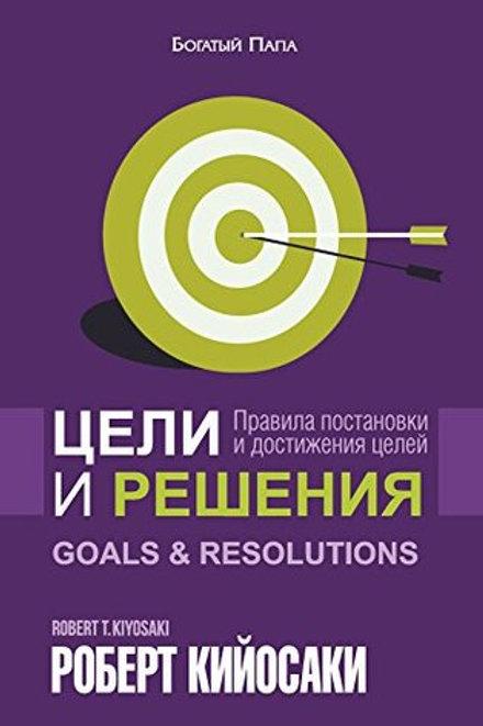 Цели и решения: Правила постановки и достижения целей