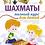 Thumbnail: Шахматы. Полный курс для детей