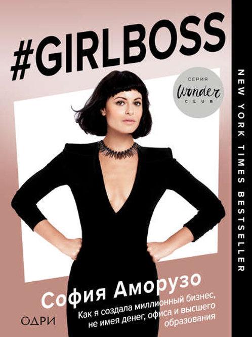 #Girlboss. Как я создала миллионный бизнес, не имея денег, офиса и высшего образ