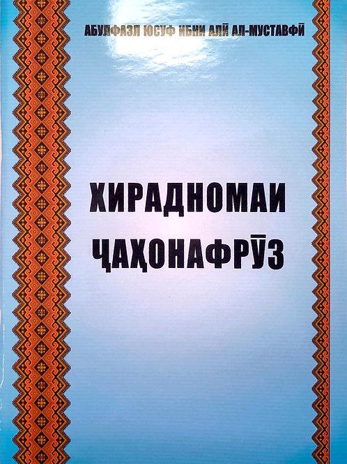 Хираадномаи ҷаҳонафрӯз