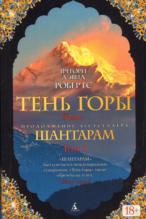Тень горы: (Шантарам2) в двух томах