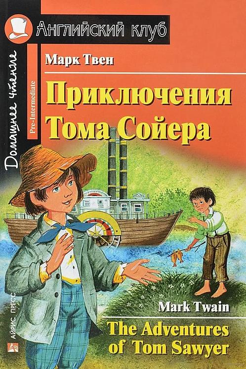 (УЦ)Приключения Тома Сойера