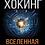Thumbnail: Вселенная Стивена Хокинга