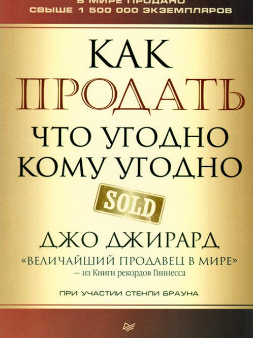 (УЦ)Как продать что угодно кому угодно