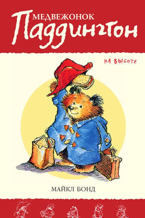 Медвежонок Паддингтон на высоте