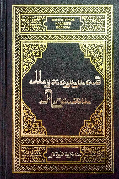 Мухаммад Агахи