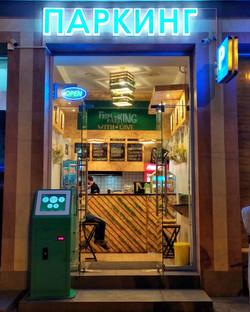 Parking Sandwich Shop - Rudaki 93/1