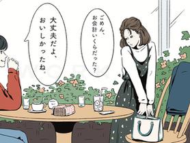 webメディア「愛カツ」の記事挿絵
