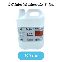 น้ำอิเล็กโทรไลต์ ไฮโปคลอรัส (HOCl) เพียว