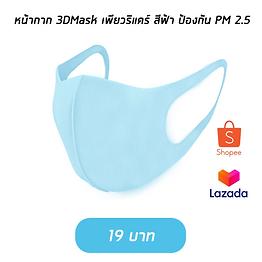 หน้ากาก 3DMask เพียวริแคร์ สีฟ้า1 (1).pn