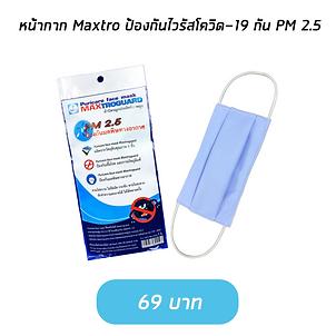 หน้ากาก Maxtro ป้องกันไวรัสโควิด-19 กัน