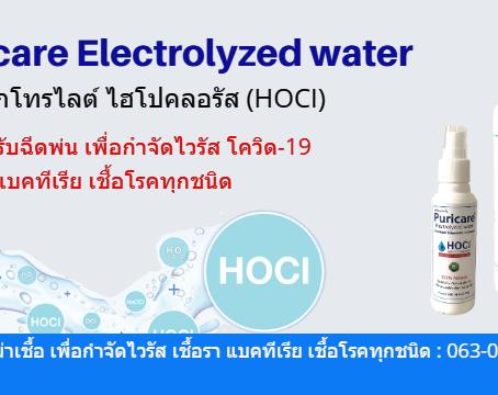 รู้จักน้ำยาฆ่าเชื้อโควิด-19 ที่มีความปลอดภัยสูง ผลิตจากน้ำเกลือ