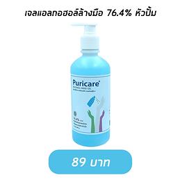 เจลแอลกอฮอล์ล้างมือ 76.4% หัวปั้ม.png