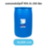 แอลกอฮอล์บริสุทธิ์ 95% ถัง 200 ลิตร.png
