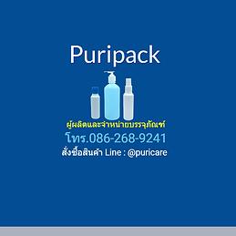 Puripack logo.png