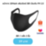 หน้ากาก 3DMask เพียวริแคร์ สีดำ.png