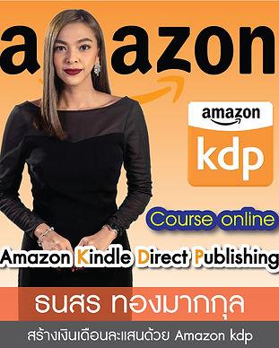 Course-Online-amazon-KDP-(640x730px)2.jp
