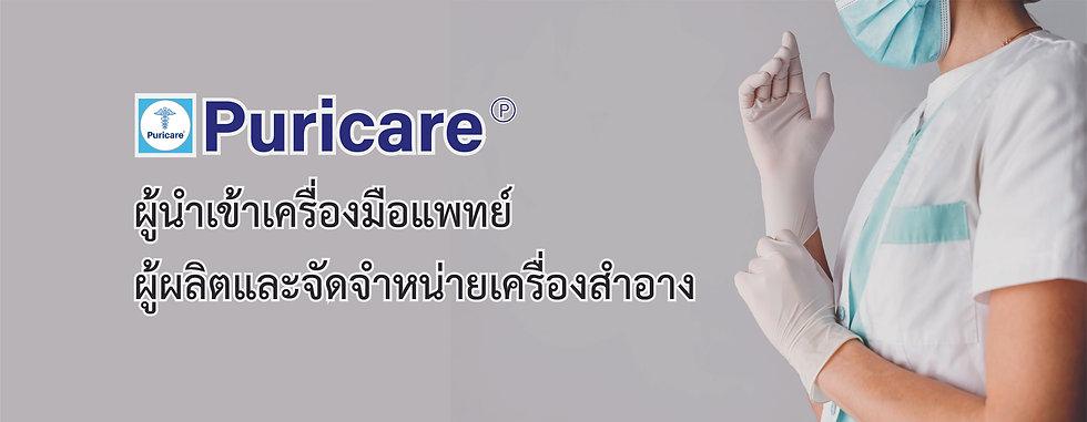 ผู้นำเข้าเครื่องมือแพทย์  2.jpg