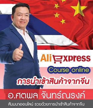 Course-Online-การนำเข้าสินค้าจากจีน(640x