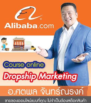Course-Online-Dropship-Marketing(640x730