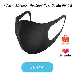 หน้ากาก 3DMask เพียวริแคร์ สีดำ1 (1).png