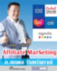 Course-Online-Affiliate-Marketing(640x79