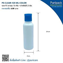 Puripack  120 PE ฝาสี.png