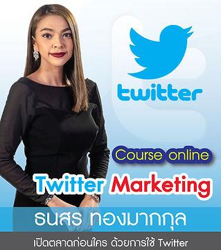 Course-Online-การตลาดด้วย-Twitter(640x73