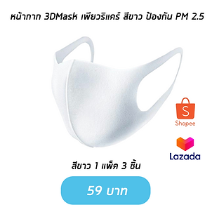 หน้ากาก 3DMask เพียวริแคร์ สีขาว (2).png