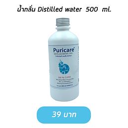 น้ำกลั่น Distilled water 500.png