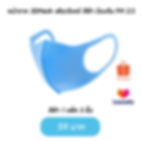 หน้ากาก 3DMask เพียวริแคร์ สีฟ้า.png