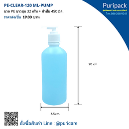 Puripack  450 PE ขาวขุ่น ห้วปั้ม.png