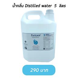 น้ำกลั่น Distilled water 5 ลิตร.png