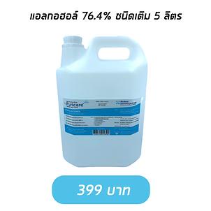 แอลกอฮอล์ล้างมือ ชนิดเติม 5 ลิตร.png