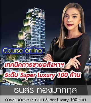 Course-Online-เทคนิคการขายอสังหาฯ100-ล้า