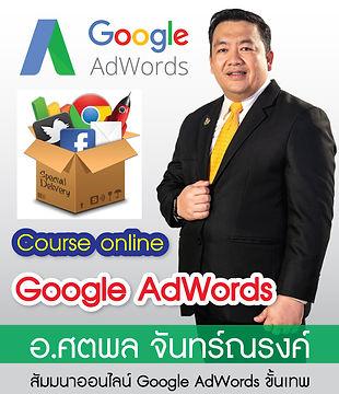 Course-Online-Google-AdWords(640x790px).