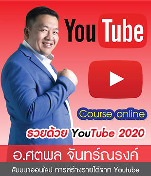 Course-Online-YouTube-2020(640x730px).jp
