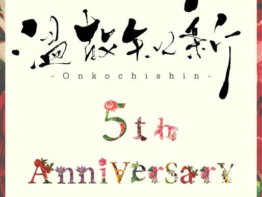 温故知新 ONKOCHISHIN 5周年のご挨拶と御礼 セール実施のお知らせ