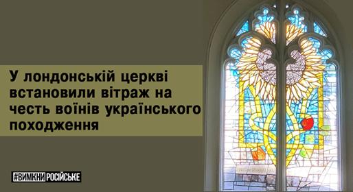 St. James window Ukrainian.png