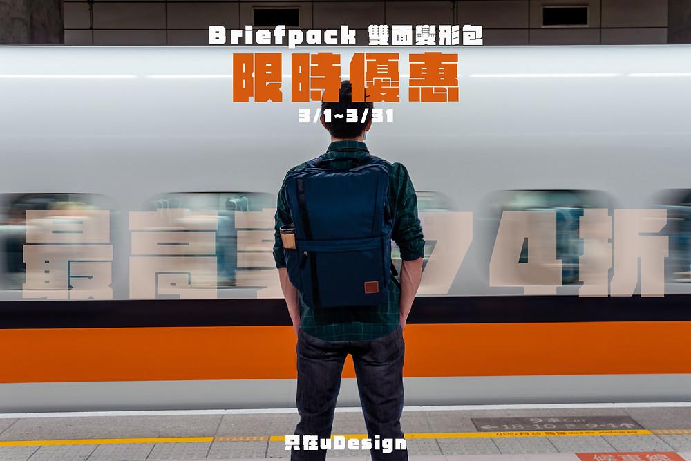 Briefpack 雙面變形包限時優惠在uDesign有.設計3/1~3/31最高可享74折
