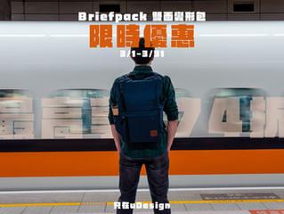 限時優惠|Briefpack 雙面變形包就在 uDesign 有.設計