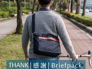 Briefpack 雙面變形包 | 感謝支持!集資計畫第一階段圓滿完成!