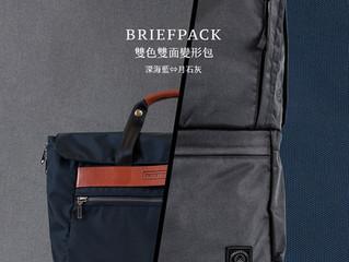 Briefpack 雙面變形包 | 雙色雙面!絕對變形!雙色雙面變形包進化升級!!