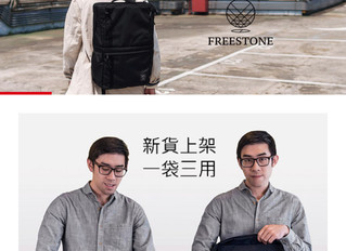 Briefpack 雙面變形包 | 澳門線上通路@HEAPS Store