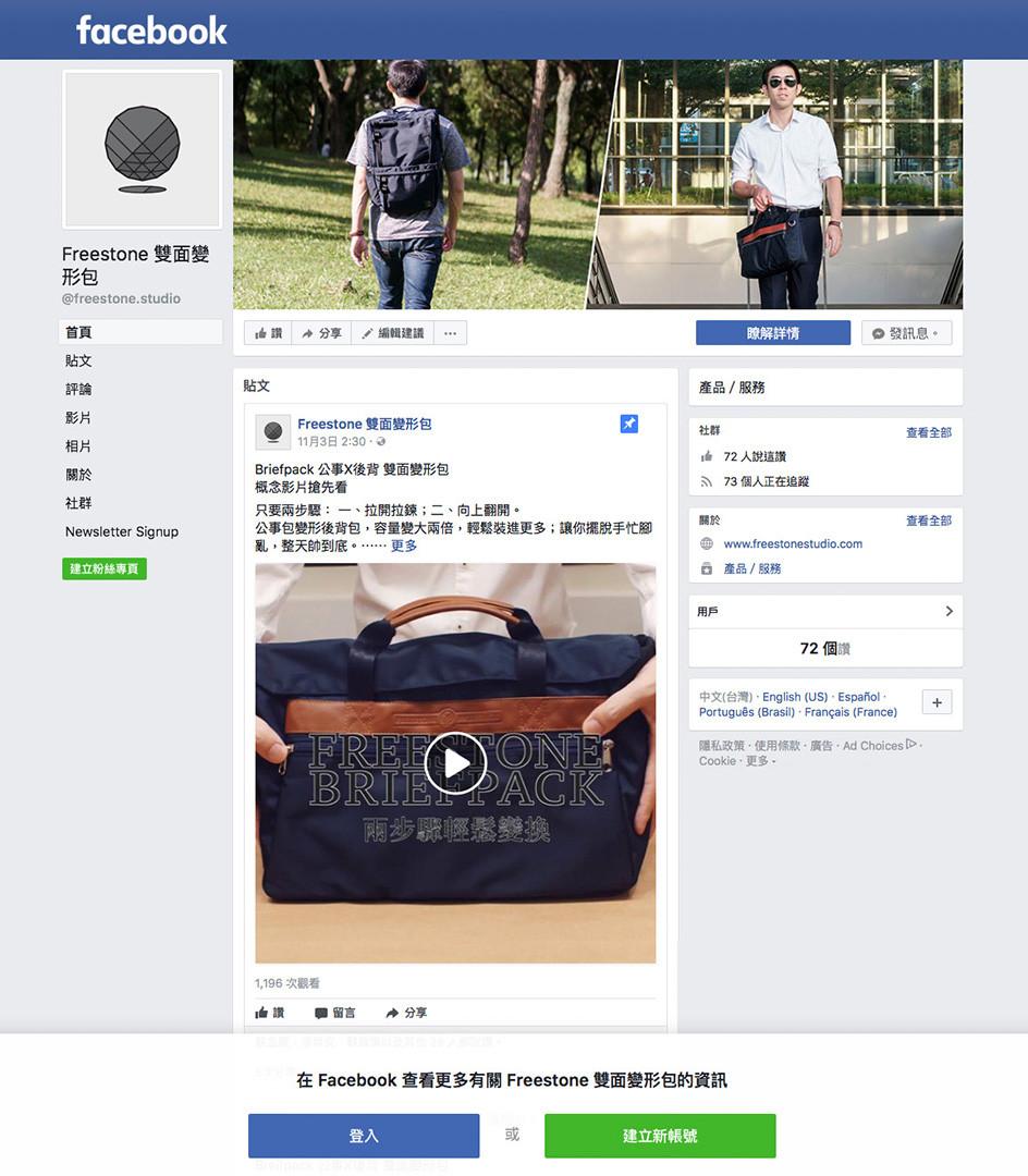 freestone 雙面變形包 facebook fanpage