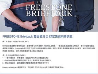 Briefpack 雙面變形包 群眾集資啟動倒數中