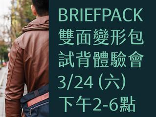 3/24Briefpack雙面變形包試背體驗會來囉!!